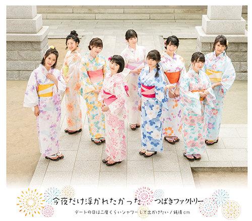 tsubaki factory date no hi wa ndo kurai shower shite dekaketai junjou cm konya dake ukaretakatta cover regular c