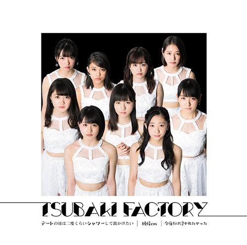 tsubaki factory date no hi wa ndo kurai shower shite dekaketai junjou cm konya dake ukaretakatta cover special