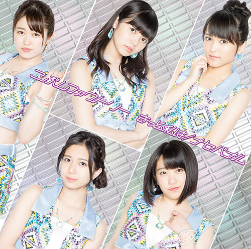 kobushi factory kitto watashi wa naseba naru cover limited a