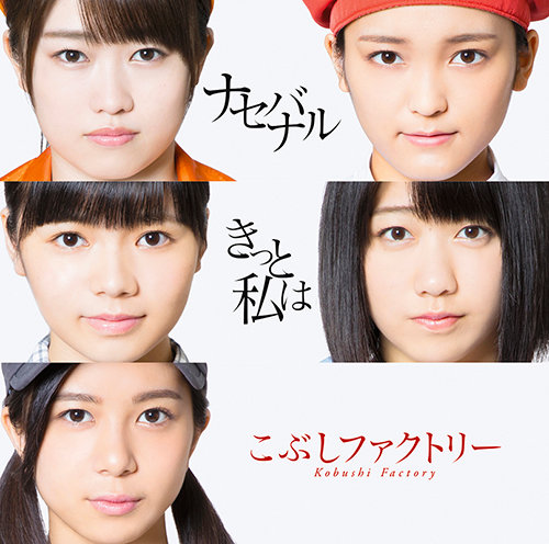 kobushi factory kitto watashi wa naseba naru cover limited b