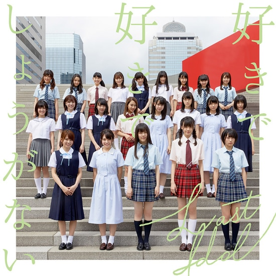last idol sukide shouganai cover web