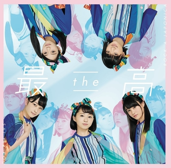 rock a japonica sai the ko cover limited a