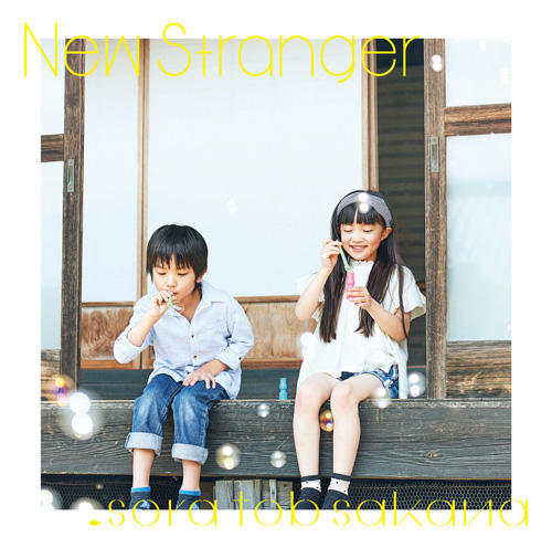 sora tob sakana new stranger cover limited