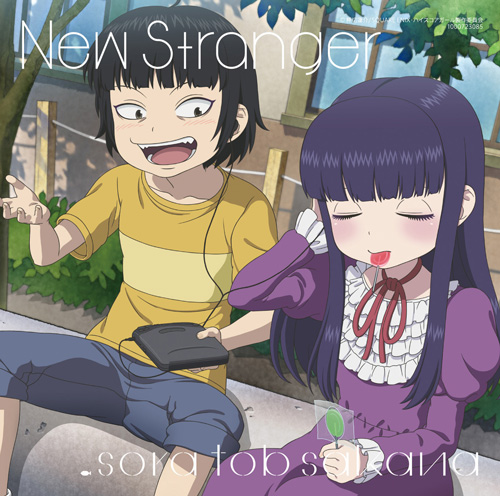 sora tob sakana new stranger cover regular