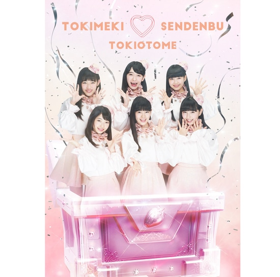 tokimeki sendenbu tokiotome cover cd photobook