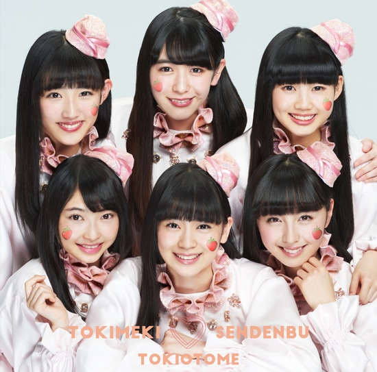 tokimeki sendenbu tokiotome cover cd only