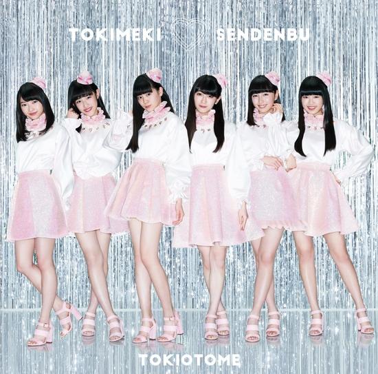 tokimeki sendenbu tokiotome cover universal music cd blu-ray