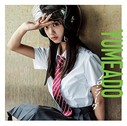 yumemiru adolescence melon soda cover limited