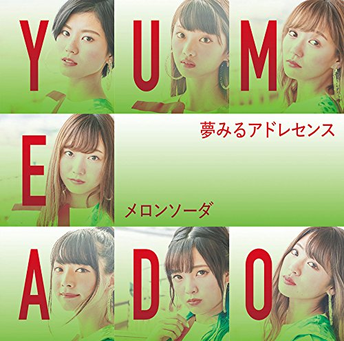 yumemiru adolescence melon soda cover regular