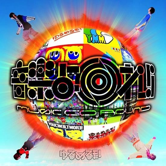 yurumerumo ongaku yo maware music go round yuru best cover limited