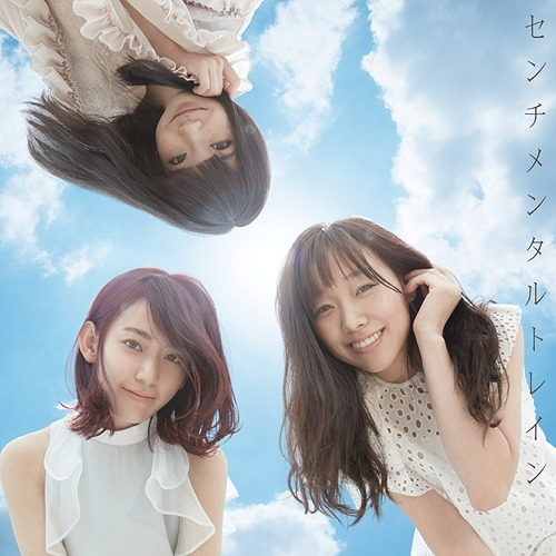 akb48 53rd single sentimental train cover limited b