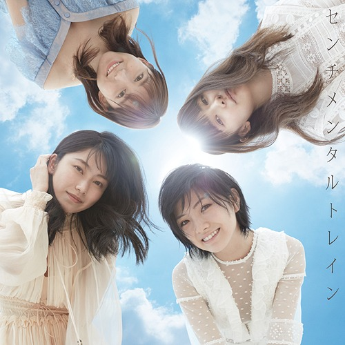 akb48 53rd single sentimental train cover limited c