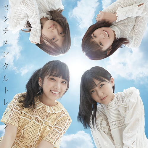 akb48 53rd single sentimental train cover limited d