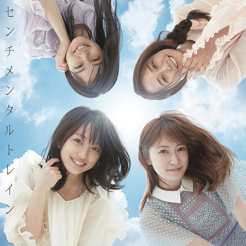 akb48 53rd single sentimental train cover limited e