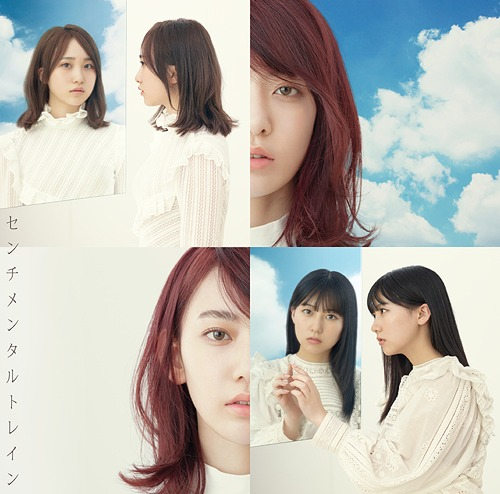 akb48 53rd single sentimental train cover regular b