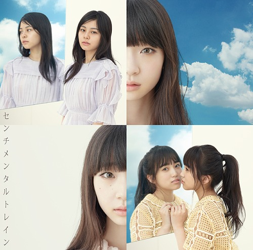 akb48 53rd single sentimental train cover regular c