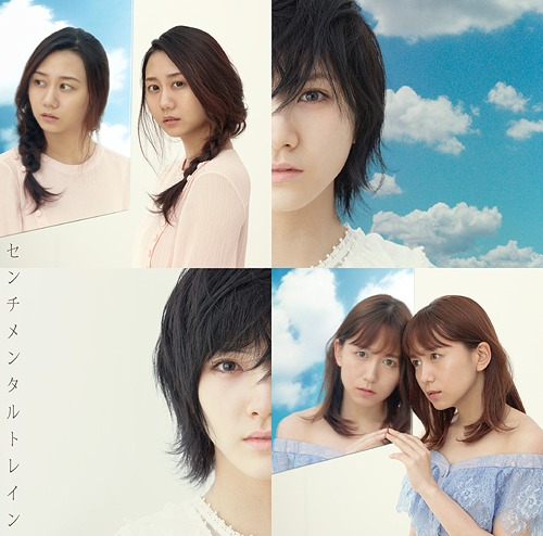 akb48 53rd single sentimental train cover regular d