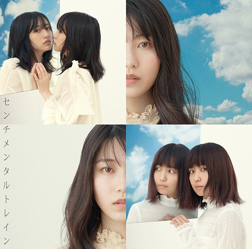 akb48 53rd single sentimental train cover regular e