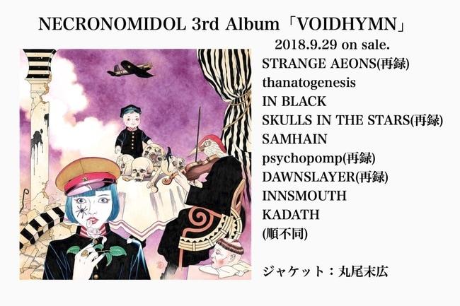 necronomidol voidhymn