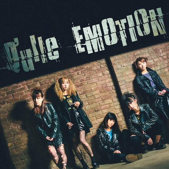 qulle emotion cover cd dvd