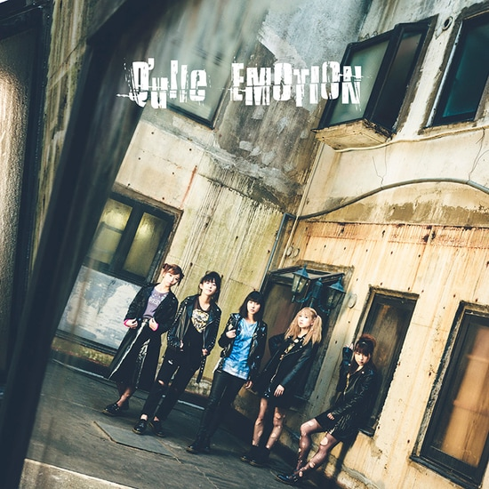 qulle emotion cover cd
