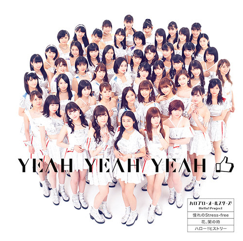hello project all stars yeah cover limited