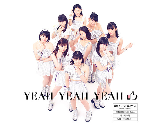 hello project all stars yeah cover tsubaki factory