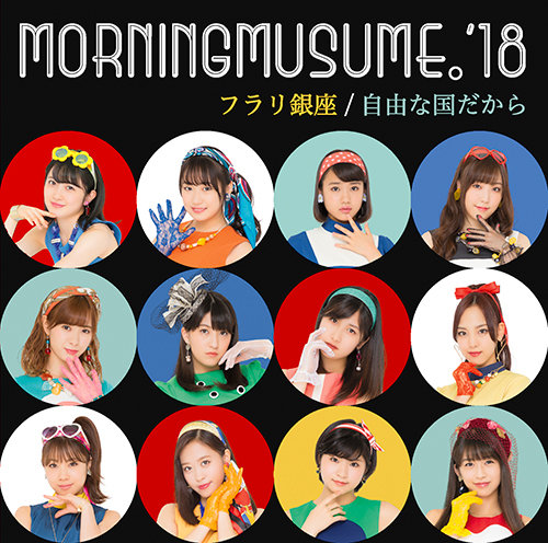 morning musume furari ginza jiyuu na kuni dakara cover sp