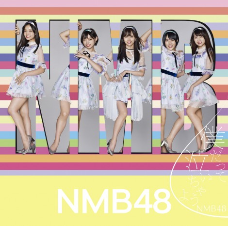 nmb48 bokudatte naichau cover limited c