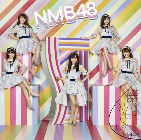 nmb48 bokudatte naichau cover limited d
