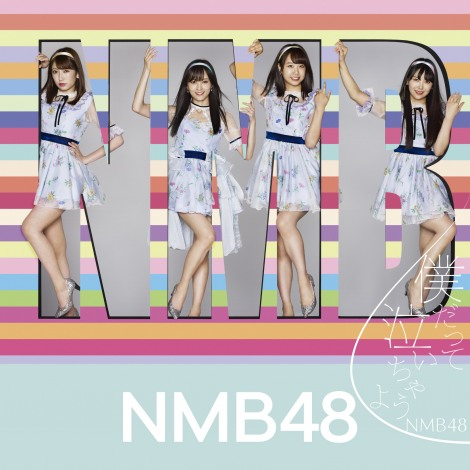 nmb48 bokudatte naichau cover regular b