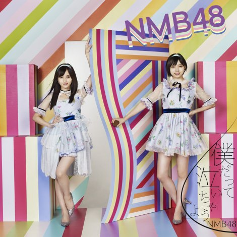 nmb48 bokudatte naichau cover regular c