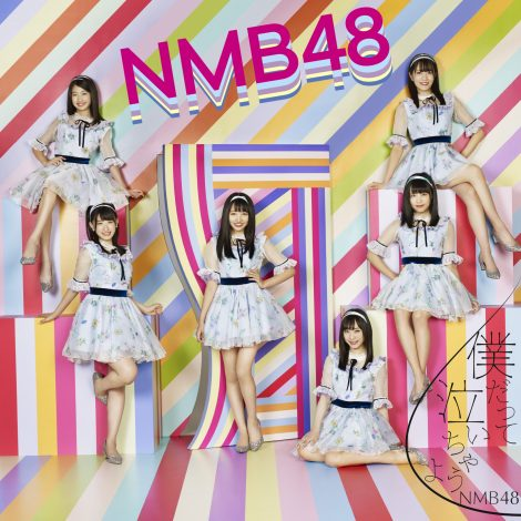 nmb48 bokudatte naichau cover regular d