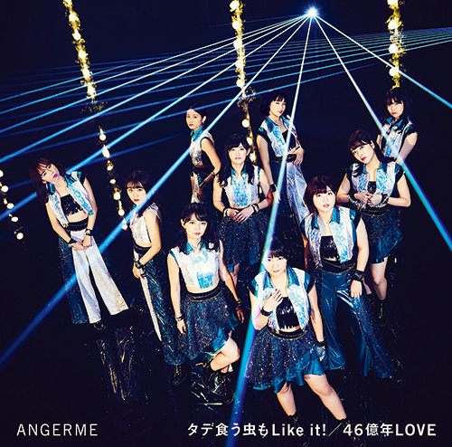 angerme 46 okunen love cover limited b