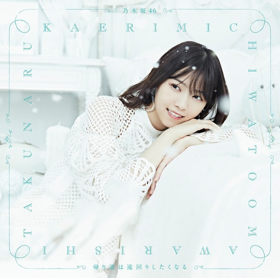 nogizaka46 kaerimichi toumawari cover type a