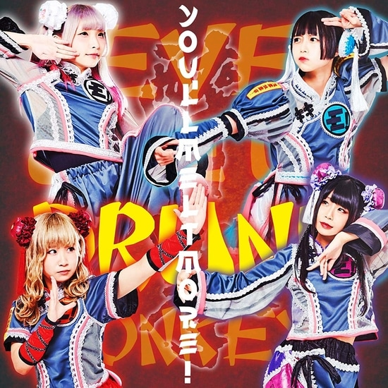 yurumerumo never give up drunk monkeys ep cover