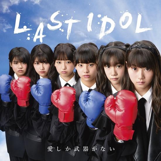 last idol ai shika buki nai 5th single cover type d