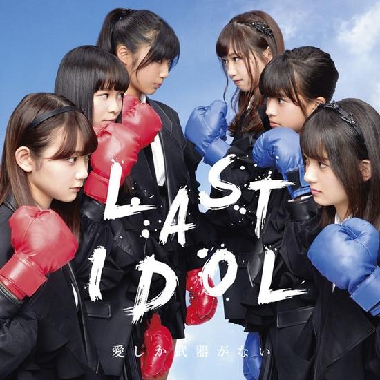 last idol ai shika buki nai 5th single cover type e