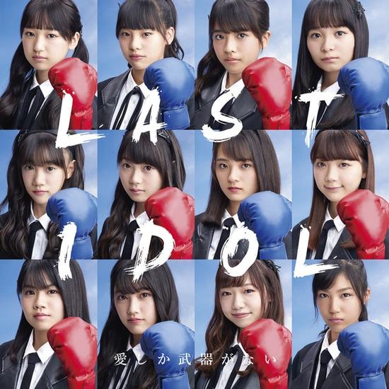 last idol ai shika buki nai 5th single cover web