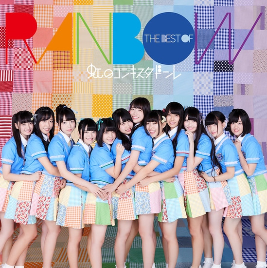 niji no conquistador the best of rainbow cover regular