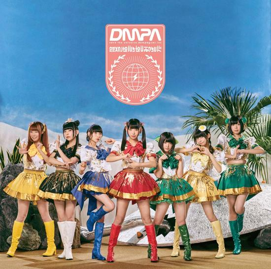 dempagumi.inc wareware 5th album cover regular