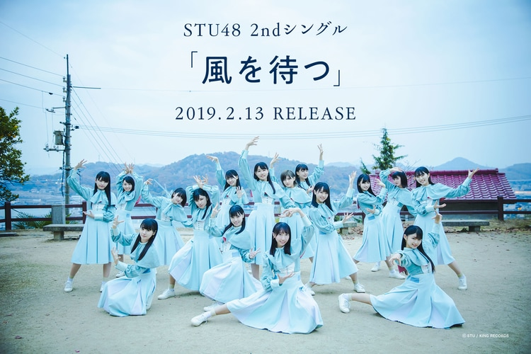 stu48 kaze masu 2nd single