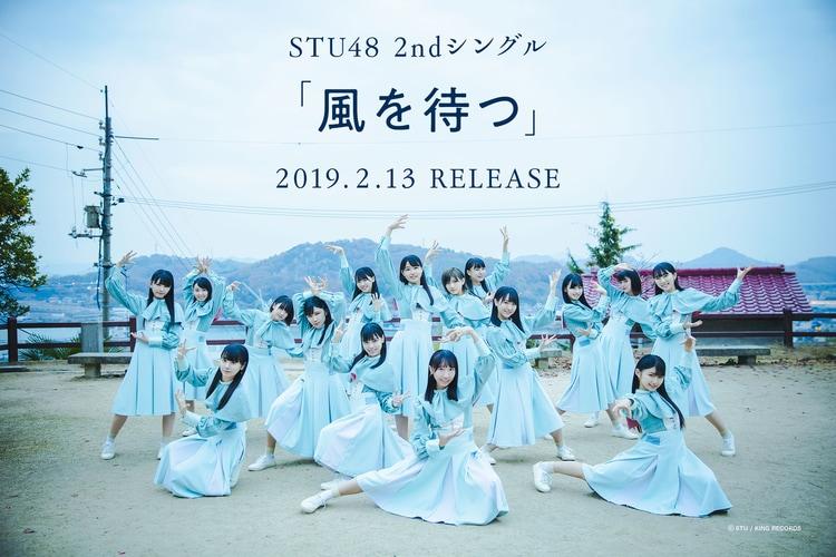 stu48 kaze masu 2nd single