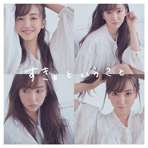 itano tomomi suki to iukoto cover limited