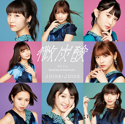 juice=juice bitansan cover limited a