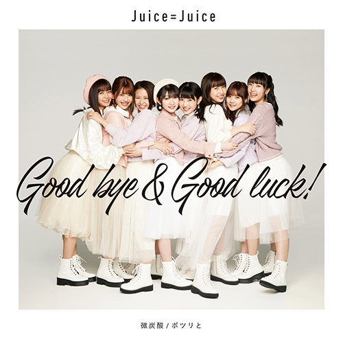 juice=juice good bye good luck cover limited c
