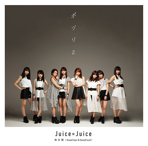 juice=juice potsuri cover limited b