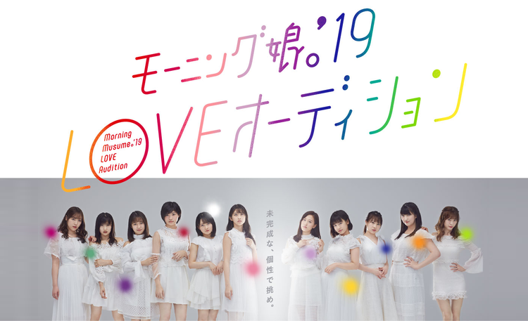 morning musume 19 love audition