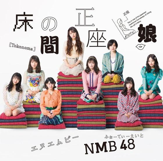 nmb48 tokonoma seiza cover type a