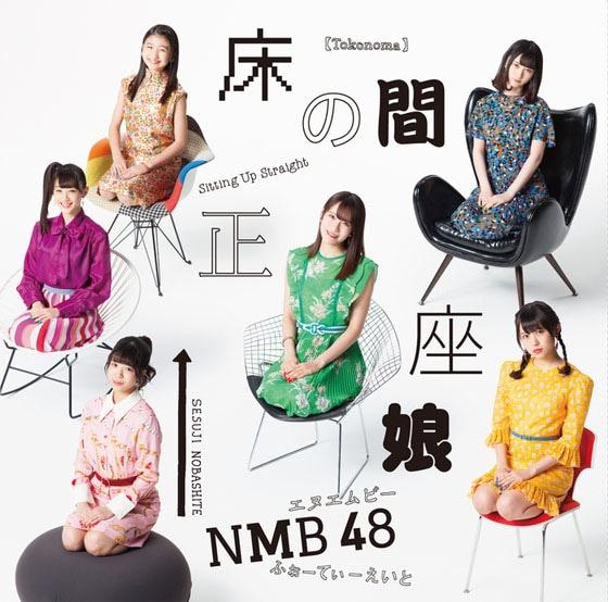 nmb48 tokonoma seiza cover type b